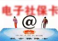 滨州733家定点医药机构完成改造 支持电子社保卡支付