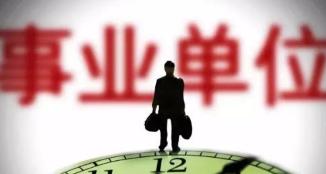 涉及1096个岗位!2019淄博事业单位公开招聘信息公布