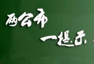惠民交警发布2019年中秋期间两公布一提示