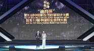 69秒 | 第13届中国新生代时装设计大赛暨第19届中国职业模特大赛总决赛在威海落幕