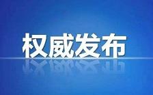 泰山区双龙幼儿园投诉情况通报:罚款十万元,园长被行政拘留十日