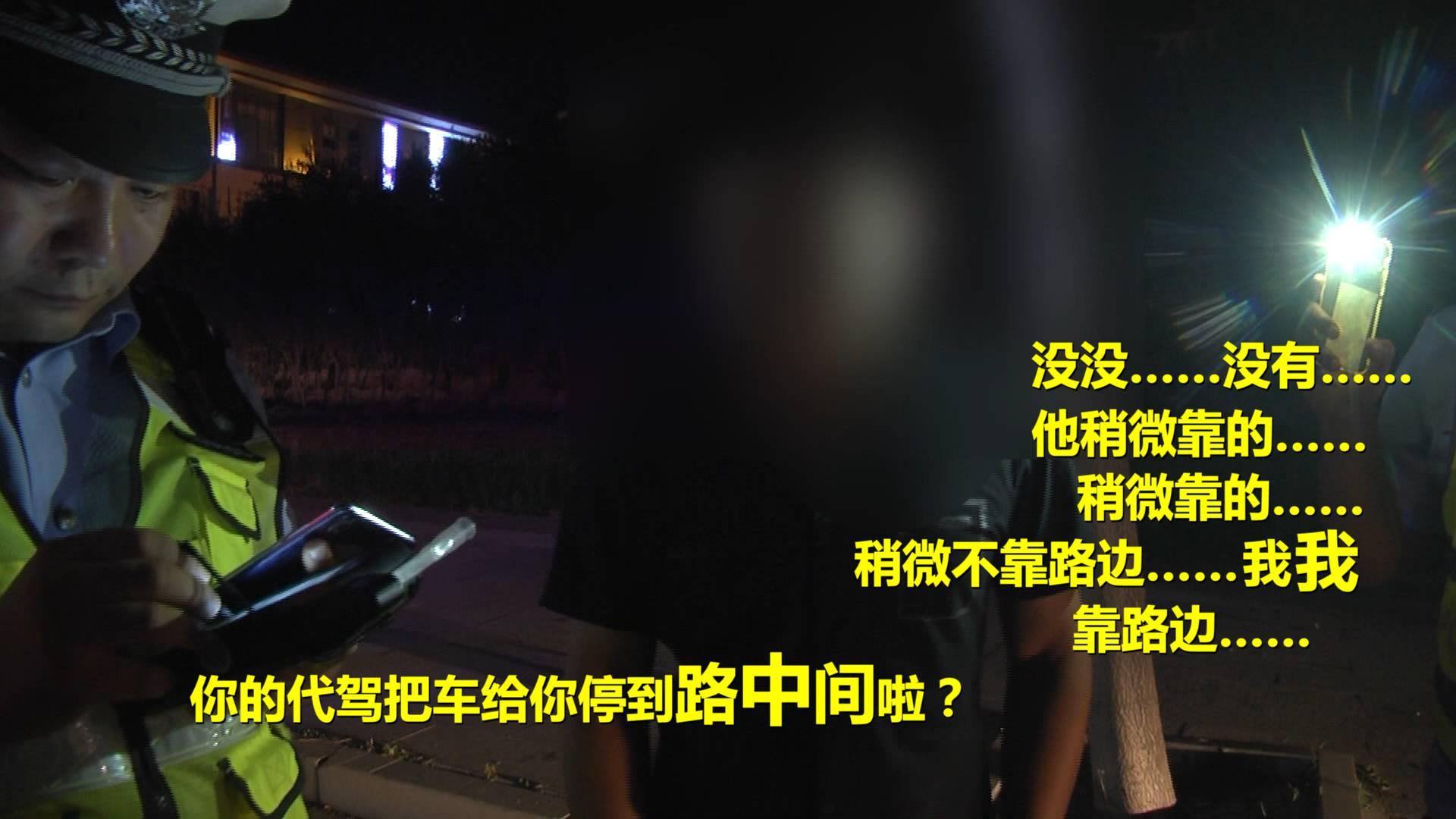 42秒丨菏泽曹县一男子酒驾被查戏精附体:代驾把我放这的