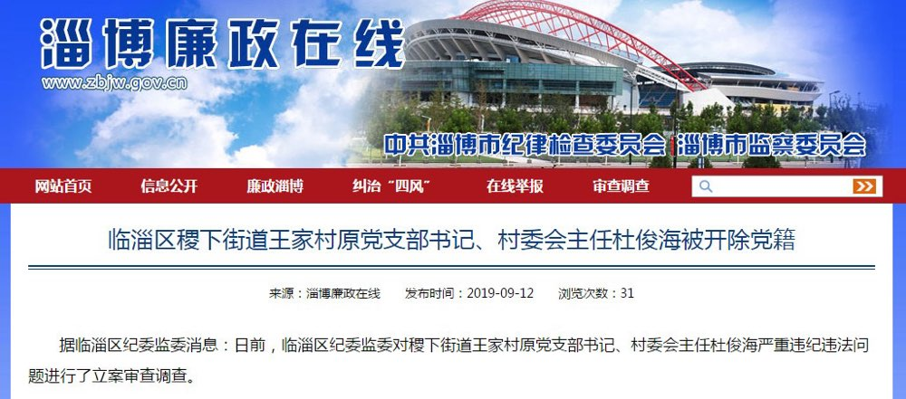 临淄区稷下街道王家村原党支部书记、村委会主任杜俊海被开除党籍