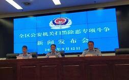 临沂兰山警方已破获涉黑涉恶案件550余起,查扣涉案资产9185万元