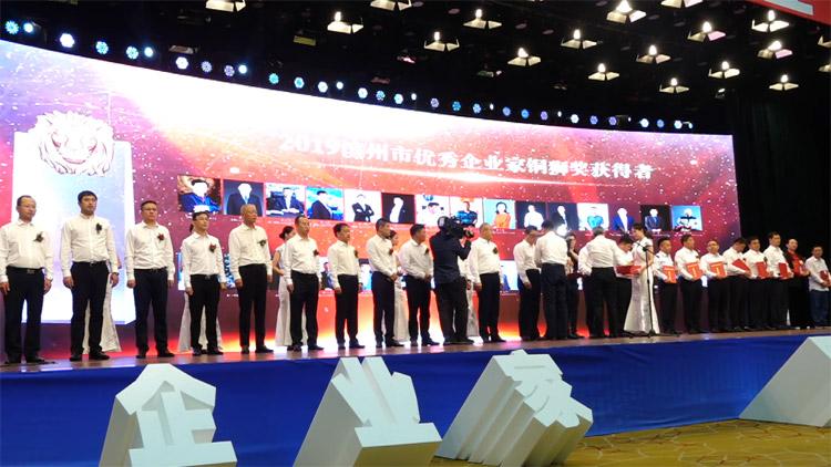 49秒丨看现场!2019滨州市企业家大会,魏桥张波等企业家被表彰