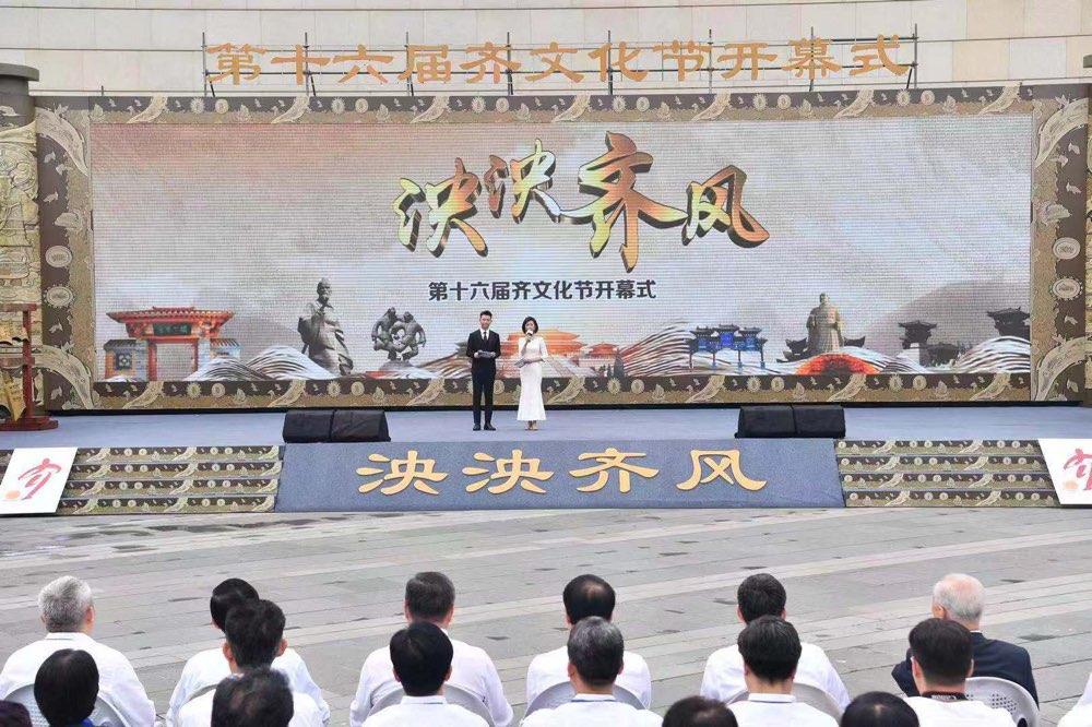 泱泱齐风迎盛世 第十六届齐文化节在淄博临淄开幕