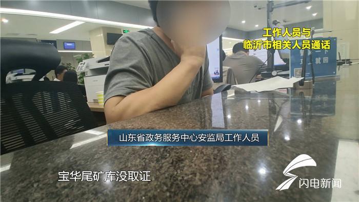 宝华尾矿没证4-5.JPG