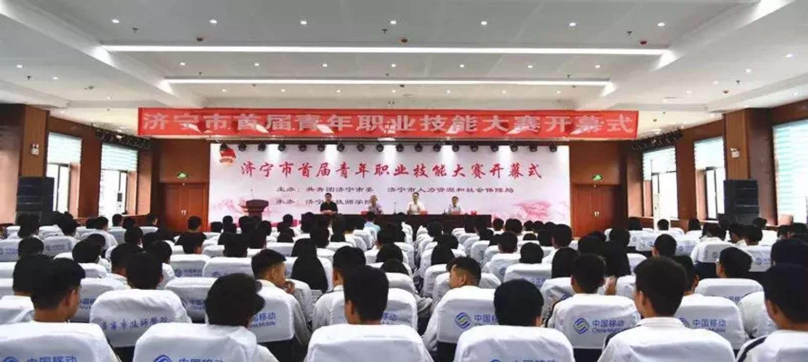 济宁市举办首届青年职业技能大赛 136名选手同场竞技