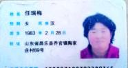 """失联超过24小时 谁知道这名潍坊""""80后""""妈妈的下落?"""