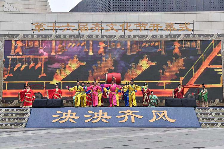 第十六届齐文化节临淄启幕 40余项文化大餐陆续上演