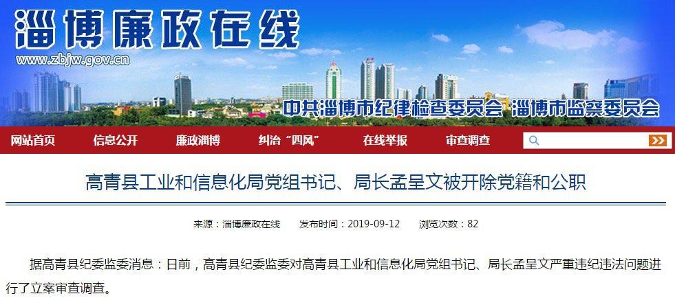 高青县工业和信息化局党组书记、局长孟呈文被开除党籍和公职
