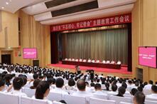 """临沂市""""不忘初心、牢记使命""""主题教育工作会议召开"""