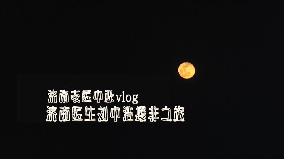 """中秋援非医生vlog丨异域巡诊,坚守是为了更好地""""团圆"""""""