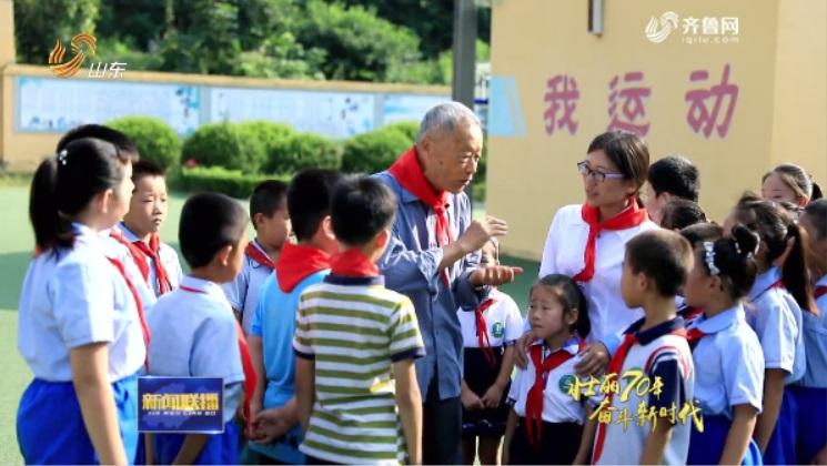 【壮丽70年 奋斗新时代】淄博:一所山区小学的70年变迁