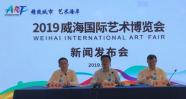 2019威海国际艺术博览会本月19日至23日举行