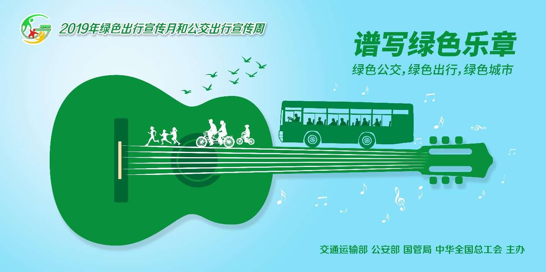 """2019年""""公交优先 绿色出行""""宣传周启动"""
