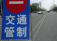 中秋期间 潍坊交警查纠交通违法行为8663起