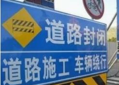 注意!9月25日起莘县莘张路封闭施工,车辆禁行