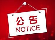 公告!滨州这两家单位拟申请注销登记
