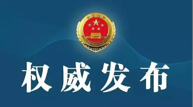 济宁市太白湖新区石桥镇仙庄村原党支部书记殷宪设被提起公诉