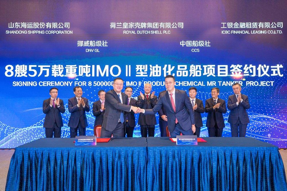 山东海运与壳牌集团签署8艘5万载重吨IMOⅡ型油化品船长期租约