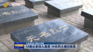 【让思念发光 帮烈士回家】12路记者深入基层 助19名烈士魂归故里