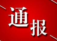 滨州恒信工程造价咨询有限责任公司因存在违规行为被通报