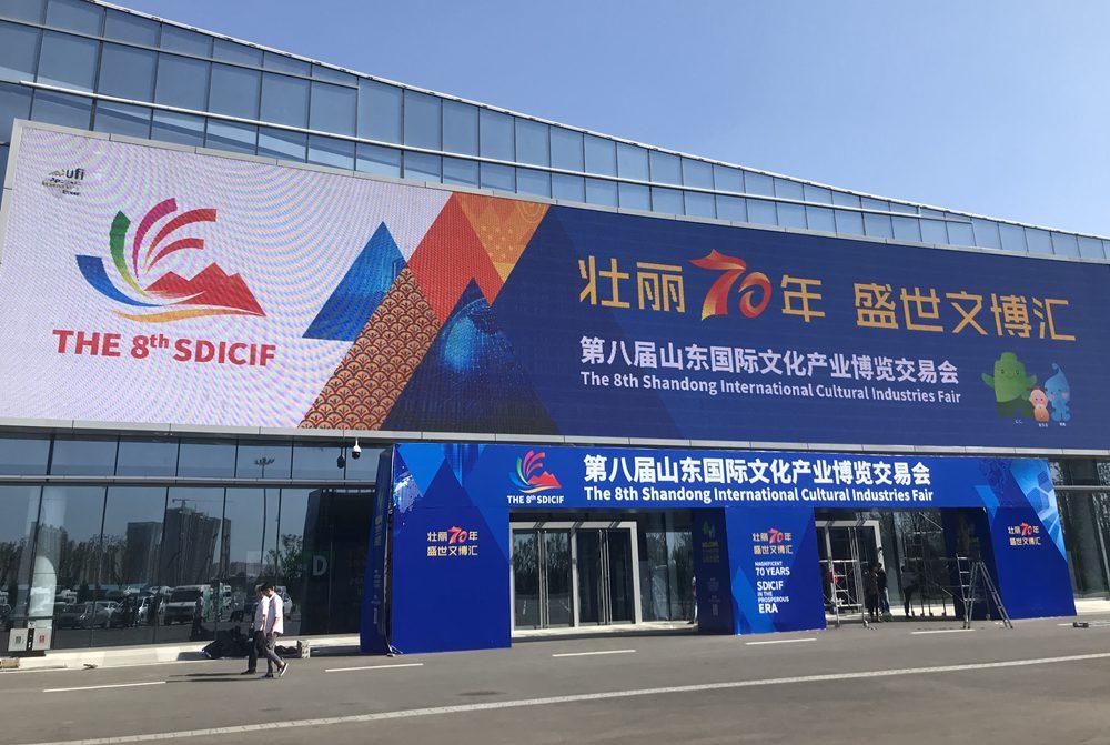 9大展区亮点提前看!第八届山东国际文化产业博览会即将精彩开幕