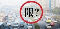 注意!东阿县这些路段全天限行货车,违者处罚
