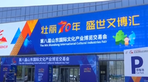 【第八届山东文博会探营】更科技 更专业 更国际