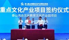 920亿元 10个重点文化产业项目在山东文博会上签约