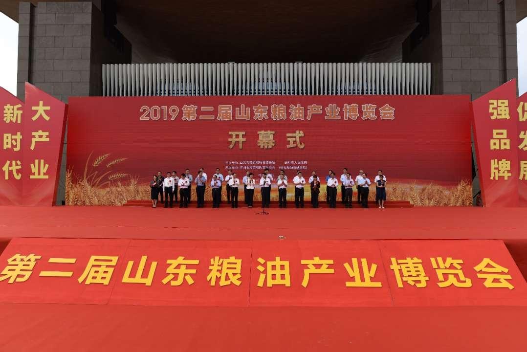 第二届山东粮博会开幕,299家企业3天集中展示山东粮油风采
