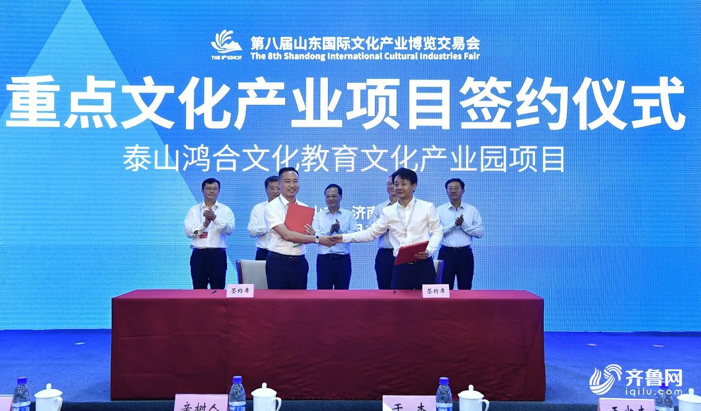 重点时时彩信誉平台产业项目在山东文博会上签约
