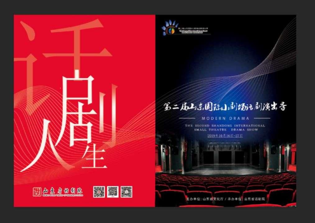第二届山东国际小剧场话剧演出季将于10月16日开幕