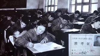 政能量丨新中国第一台蒸汽机、1977年高考现场...70年辉煌成就展带你看奋进的山东