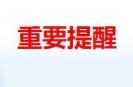 滨城交警提醒:因黄河浮桥拆除唐赛尔路口压车现象严重 请注意绕行