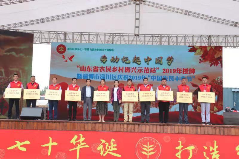 2019年全省首批山东省农民乡村振兴示范站在淄博淄川集中授牌