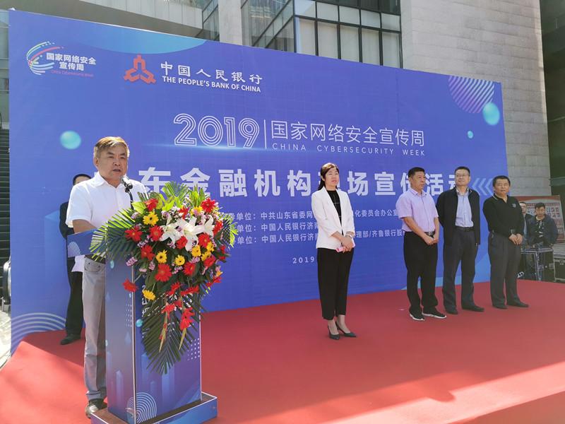 45秒丨2019年国家网络安全宣传周山东省活动金融主题日活动在济南举行