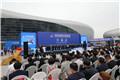 第五届中日韩产业博览会暨第二届中日韩贸易投资洽谈会在潍坊开幕