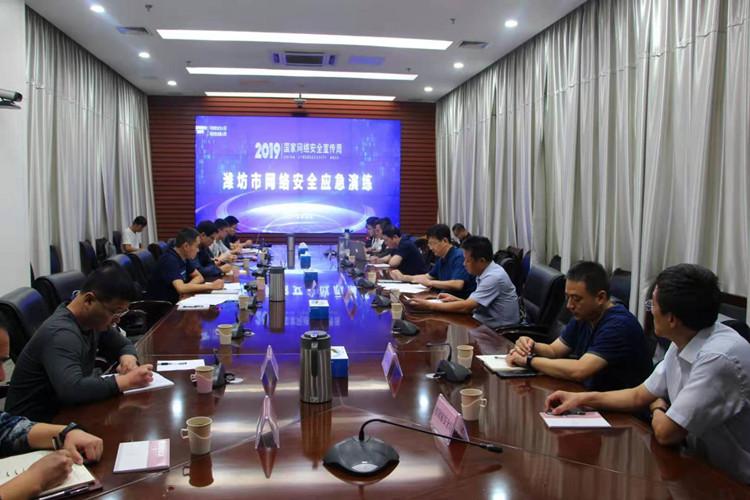 潍坊市举行2019网络安全应急演练