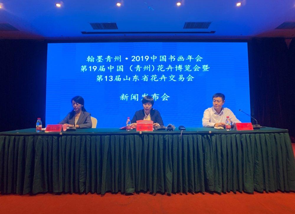2019中国书画年会·第19届中国(青州)花卉博览会将于9月29日开幕