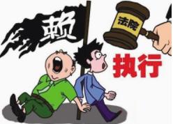 """聊城高唐一足疗店老板藏匿""""老赖"""",妨碍执行被罚款1000元"""