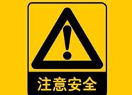 滨州开发区交警曝光3处隐患路段 途经请注意安全
