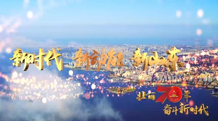 庆祝新中国成立70周年|看70年成就展,畅想未来新山东