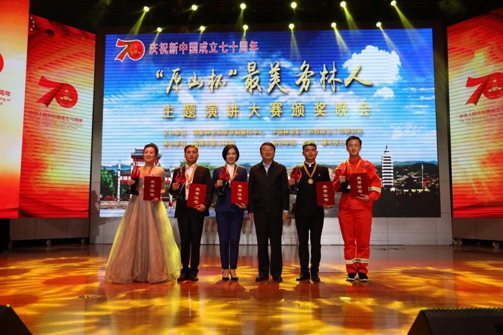 首届全国最美务林人演讲大赛在淄举行 原山林场职工喜获两个一等奖