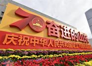 高清现场|山东省庆祝新中国成立70周年成就展今日开幕