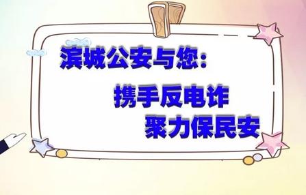 滨城公安紧急提醒:电信诈骗高发 擦亮眼睛多防范