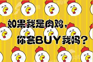 漫漫说⑦:如果我是肉鸡,你会Buy我吗?