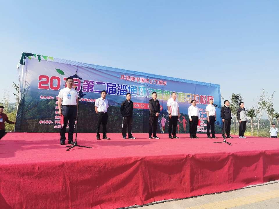 8000名选手参与!2019第二届淄博环文昌湖半程马拉松鸣枪开跑
