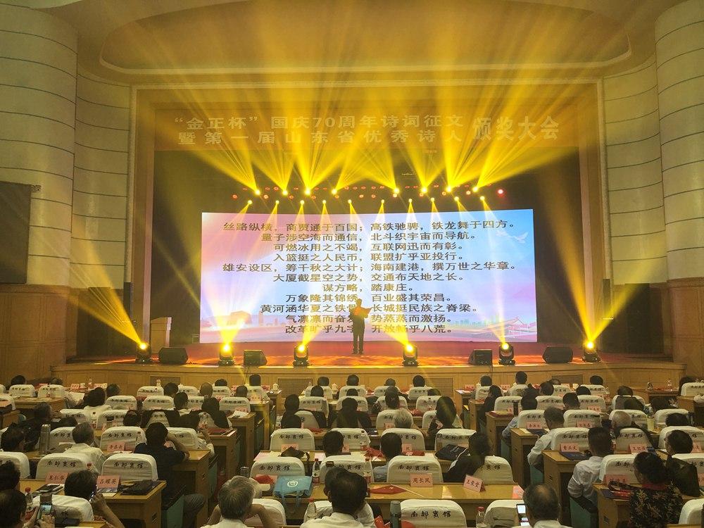 国庆70周年诗词征文暨第一届山东省优秀诗人颁奖大会在济南召开